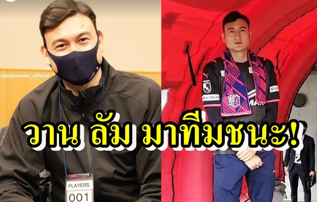 "Thai newspaper calls Vietnamese goalkeeper as ""God of Luck"" of Cerezo Osaka club"