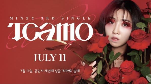High-profile Kpop Stars Rock The Summer With July Release