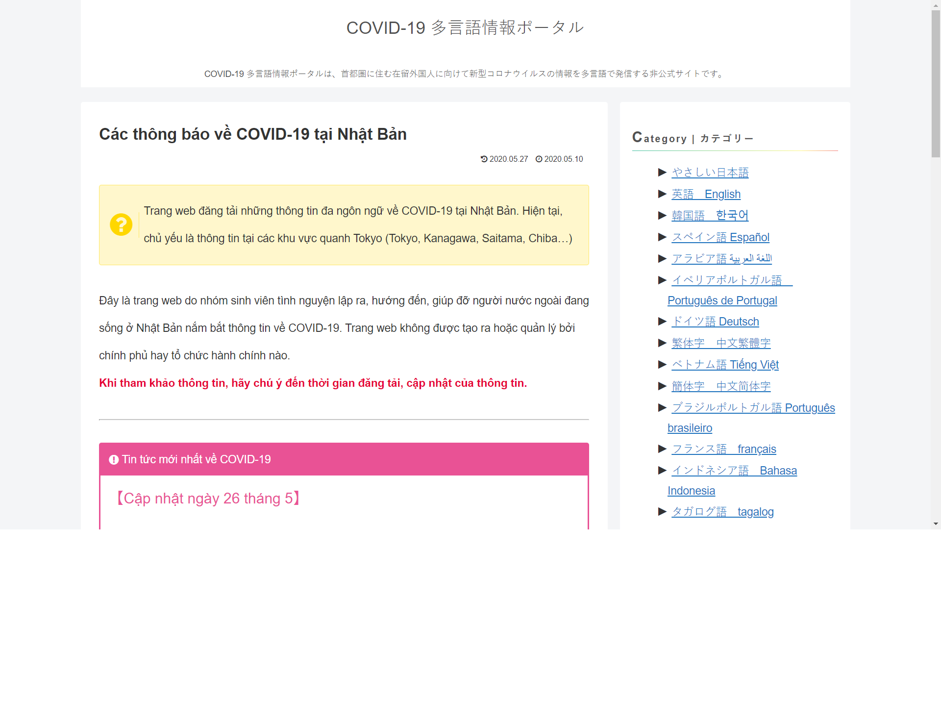 covid 19 japanese launch multilingual support website