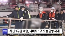 rok found remain of one vietnamese fisherman missing in boat fire