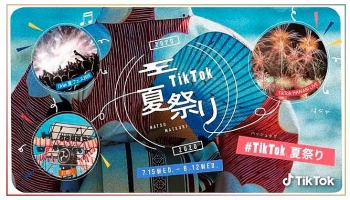 japan considers to restrict tiktok and other chinese apps following us and india