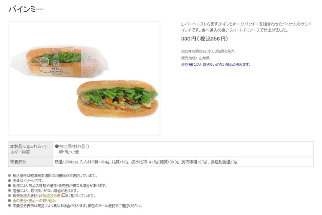 Vietnamese Banh Mi hits 7-Eleven's shelves now in Japan