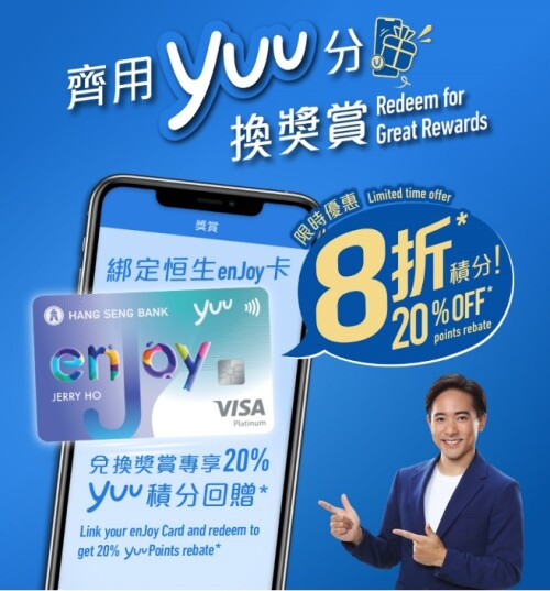 Over 150 new Rewards are now available on the yuu App. Redeem amazing Rewards for as little as 400 yuu Points and link your Hang Seng enJoy Card for 20% Points rebate!