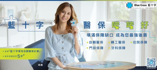 Blue Cross Dynasty VHIS Plan  Lifetime Benefit Limit up to HK$48,000,000