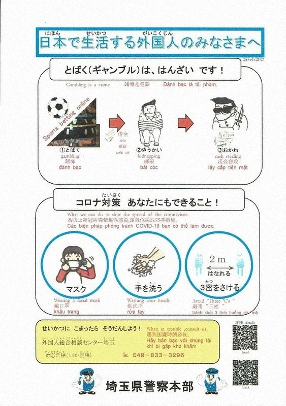 A leaflet created by Saitama Prefectural Police to convey the dangers of gambling in multiple languages is shown in this image provided by the force.