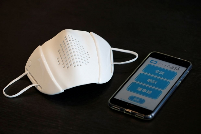 """Japanese startup creates """"connected"""" face mask, which can talk to your phone and amplify your voice"""